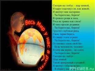 Смотрю на глобус – шар земной, И вдруг вздохнул он, как живой; И шепчут мне мате