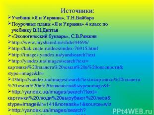 Источники: Учебник «Я и Украина», Т.Н.Байбара Поурочные планы «Я и Украина» 4 кл