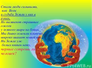 Стали люди сильными, как Боги и судьба Земли у них в руках, Но темнеют страшные