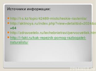 Источники информации: http://t-s.kz/topic/42489-misticheskie-rasteniia/ http://a