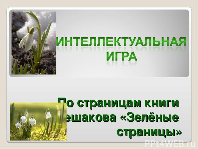 По страницам книги А. А. Плешакова «Зелёные страницы»
