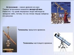 Астрономия – самая древняя из наук. Первых астрономов называли звездочётами. Изв