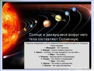 Солнце и движущиеся вокруг него тела составляют Солнечную систему. Планеты назыв