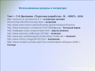Использованные ресурсы и литература Текст – О.И.Дмитриева «Поурочные разработки»