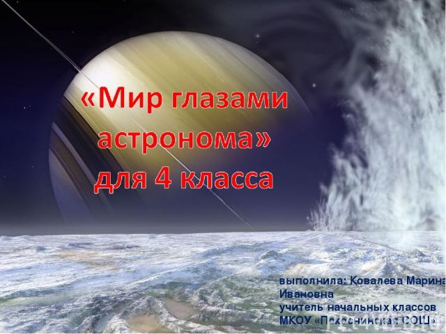 выполнила: Ковалева Марина Ивановна учитель начальных классов МКОУ «Покоснинская СОШ»