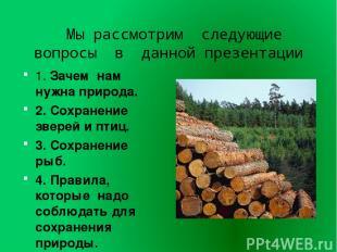 Мы рассмотрим следующие вопросы в данной презентации 1. Зачем нам нужна природа.