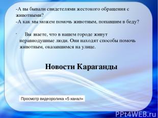 Просмотр видеоролика «5 канал» Новости Караганды -А вы бывали свидетелями жесток
