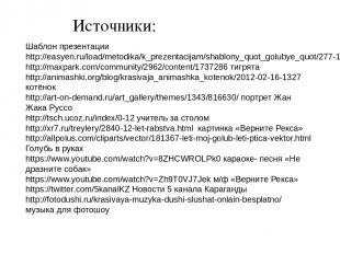 Источники: Шаблон презентации http://easyen.ru/load/metodika/k_prezentacijam/sha