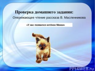 «У нас появился котёнок Микки» Проверка домашнего задания: Опережающее чтение ра
