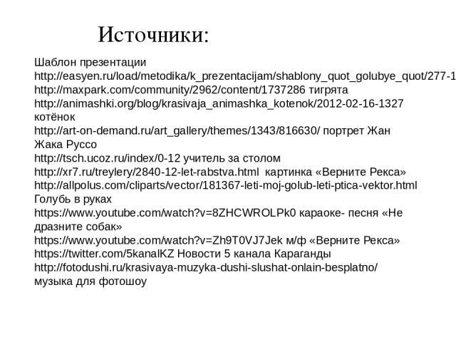 Источники: Шаблон презентации http://easyen.ru/load/metodika/k_prezentacijam/shablony_quot_golubye_quot/277-1-0-4080 http://maxpark.com/community/2962/content/1737286 тигрята http://animashki.org/blog/krasivaja_animashka_kotenok/2012-02-16-1327 котё…