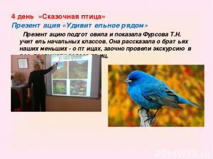 4 день «Сказочная птица» Презентация «Удивительное рядом» Презентацию подготовил