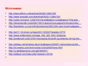 Источники: http://www.allfons.ru/download/29426/1366x768/ http://www.anywalls.co