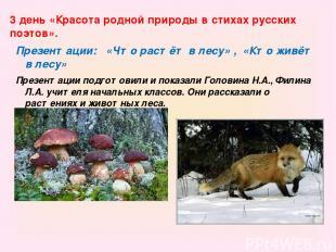 3 день «Красота родной природы в стихах русских поэтов». Презентации: «Что растё