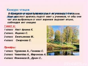Конкурс чтецов «Красота родной природы в стихах русских поэтов». В конкурсе чтец