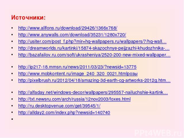 Источники: http://www.allfons.ru/download/29426/1366x768/ http://www.anywalls.com/download/35231/1280x720/ http://usiter.com/post_f.php?mir=hq-wallpapers.ru/wallpapers/7/hq-wall… http://dreamworlds.ru/kartinki/15874-skazochnye-pejjzazhi-khudozhnika-…
