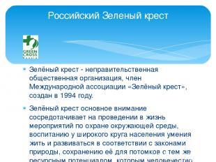 Зелёный крест - неправительственная общественная организация, член Международной