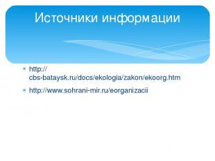 http://cbs-bataysk.ru/docs/ekologia/zakon/ekoorg.htm http://www.sohrani-mir.ru/e