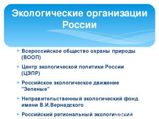 Всероссийское общество охраны природы (ВООП) Центр экологической политики России