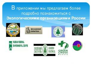 В приложении мы предлагаем более подробно познакомиться с Экологическими организ
