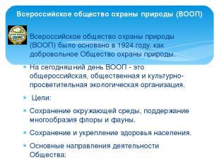 Всероссийское общество охраны природы (ВООП) было основано в 1924 году, как добр