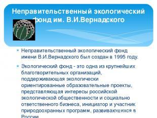 Неправительственный экологический фонд имени В.И.Вернадского был создан в 1995 г