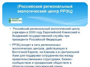 Российский региональный экологический центр учрежден в 2000 годy Европейской Ко