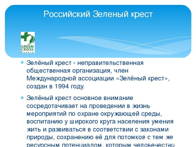 Зелёный крест - неправительственная общественная организация, член Международной ассоциации «Зелёный крест», создан в 1994 году. Зелёный крест основное внимание сосредотачивает на проведении в жизнь мероприятий по охране окружающей среды, воспитанию…