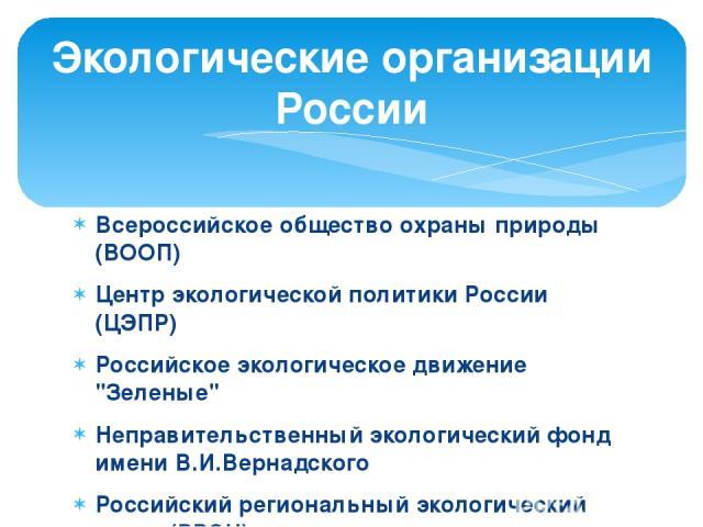 Всероссийское общество охраны природы (ВООП) Центр экологической политики России (ЦЭПР) Российское экологическое движение