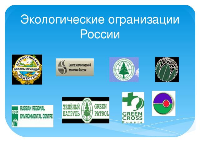 Экологические огранизации России