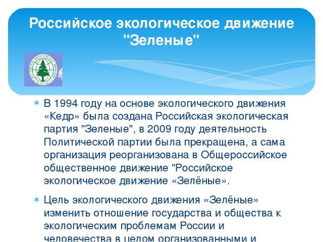 В 1994 году на основе экологического движения «Кедр» была создана Российская экологическая партия