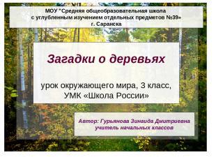 Загадки о деревьях урок окружающего мира, 3 класс, УМК «Школа России» Автор: Гур