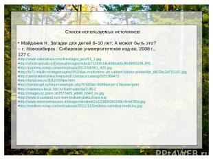 Список используемых источников Майданик Н. Загадки для детей 8–10 лет: А может б