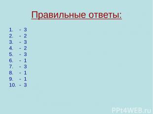 Правильные ответы: - 3 - 2 - 3 - 2 - 3 - 1 - 3 - 1 - 1 - 3