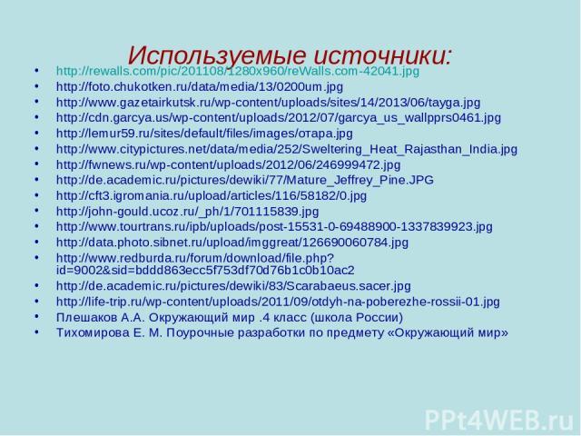 Используемые источники: http://rewalls.com/pic/201108/1280x960/reWalls.com-42041.jpg http://foto.chukotken.ru/data/media/13/0200um.jpg http://www.gazetairkutsk.ru/wp-content/uploads/sites/14/2013/06/tayga.jpg http://cdn.garcya.us/wp-content/uploads/…