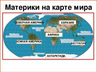 Материки на карте мира ЕВРАЗИЯ СЕВЕРНАЯ АМЕРИКА ЮЖНАЯ АМЕРИКА АВСТРАЛИЯ АФРИКА А