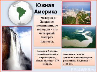 - материк в Западном полушарии, по площади - это четвертый материк планеты. Южна