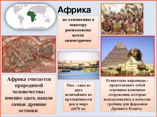 Африка по отношению к экватору расположена почти симметрично Африка считается пр