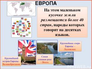 ЕВРОПА На этом маленьком кусочке земли размещается более 40 стран, народы которы