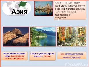 Азия А зия — самая большая часть света, образует вместе с Европой материк Еврази