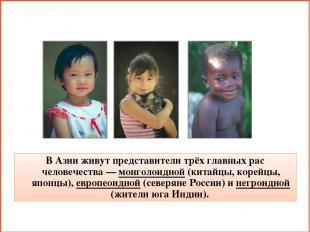 В Азии живут представители трёх главных рас человечества — монголоидной (китайцы