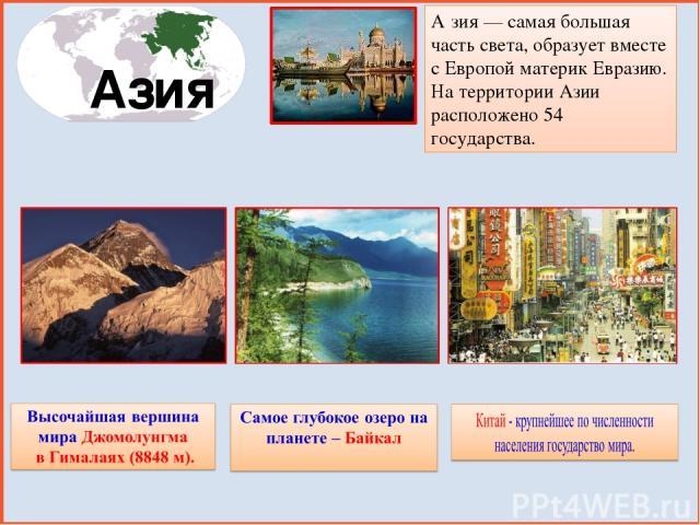 Азия А зия — самая большая часть света, образует вместе с Европой материк Евразию. На территории Азии расположено 54 государства.