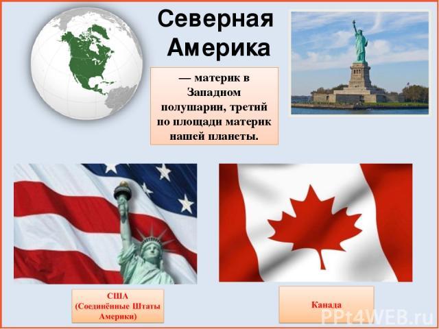 — материк в Западном полушарии, третий по площади материк нашей планеты. Северная Америка