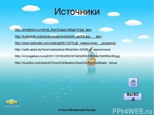 Источники http://prodetstvo.ru/netcat_files/Image/collage19.jpg фон http://funfo