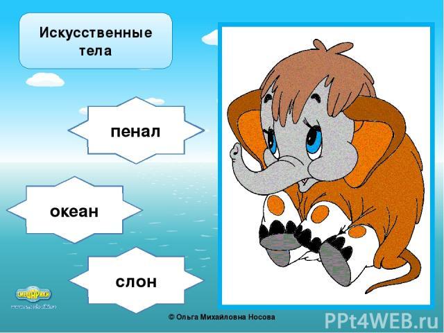 слон пенал океан Искусственные тела ©Ольга Михайловна Носова