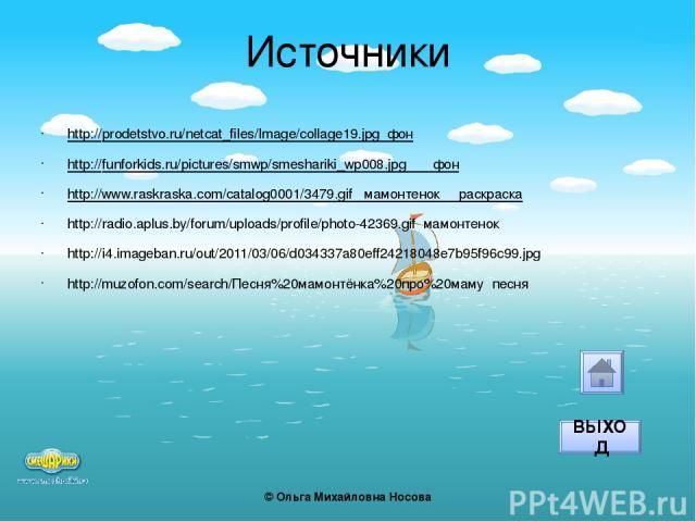 Источники http://prodetstvo.ru/netcat_files/Image/collage19.jpg фон http://funforkids.ru/pictures/smwp/smeshariki_wp008.jpg фон http://www.raskraska.com/catalog0001/3479.gif мамонтенок раскраска http://radio.aplus.by/forum/uploads/profile/photo-4236…