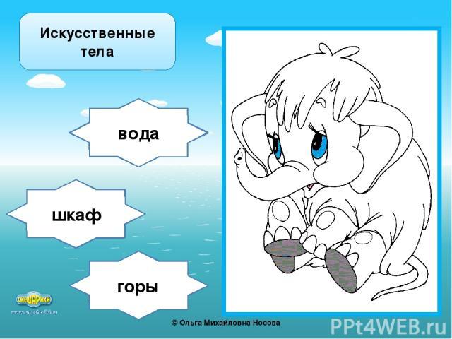 горы вода шкаф Искусственные тела ©Ольга Михайловна Носова