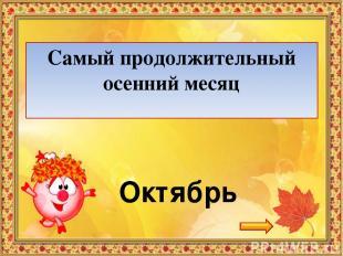 Осенняя викторина от Смешариков интерактивная игра Автор - Костенко Наталья Влад