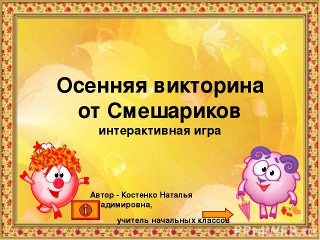 Какой праздник отмечают в первый осенний день? День знаний