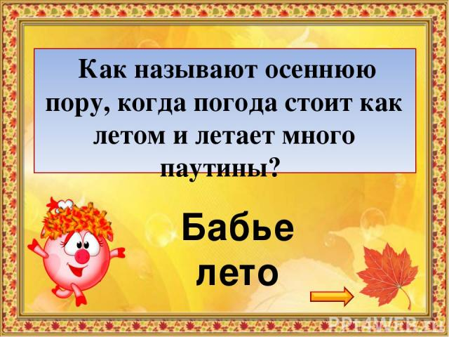 Интернет-ресурсы http://kira-scrap.ru/KATALOG/MULTY_NASCHI/1/0_8af71_8b9bcf50_M.png -Бараш http://kira-scrap.ru/KATALOG/MULTY_NASCHI/2/0_8e9c7_b36f7894_M.png -Нюша http://img1.liveinternet.ru/images/foto/b/1/apps/1/262/1262699_vector_autumn_theme.jp…