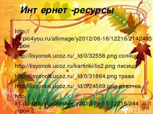 Интернет-ресурсы http://s1.pic4you.ru/allimage/y2012/06-16/12216/2142465-thumb.j